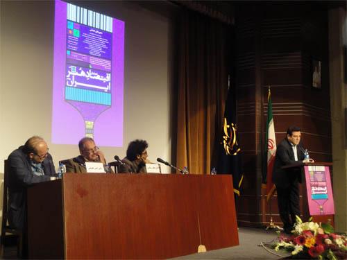 همایش اقتصاد هنر ایران فرهنگستان هنر