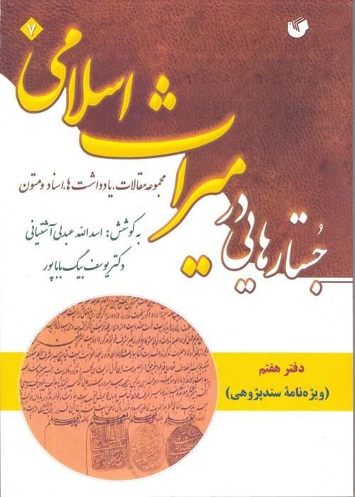 اسداله عبدلی آشتیانی