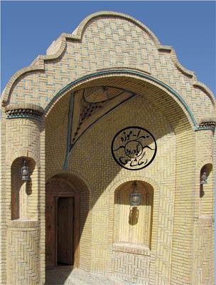 سرا موزه رهگشای